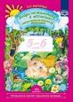 Добро пожаловать в экологию 5-6 лет Рабочая тетрадь (цена за комплект из двух частей) Воронкевич /Детство-пресс