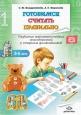 Готовимся считать правильно Развитие математических способностей 5-6 лет Кондратьева /Детство-пресс