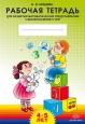 Для развития математических представлений у дошкольников с ОНР 4-5 лет Рабочая тетрадь Нищева /Детство-пресс