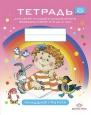Тетрадь для младшей логопедической группы детского сада Нищева ФГОС /Детство-пресс