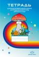 Тетрадь для подготовительной логопедической группы детского сада Нищева ФГОС /Детство-пресс