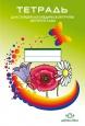 Тетрадь для старшей логопедической группы детского сада Нищева ФГОС /Детство-пресс