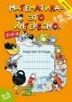 Математика - это интересно! 3-4 года Рабочая тетрадь А4 Чеплашкина ФГОС /Детство-пресс