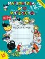Математика - это интересно 5-6 лет Рабочая тетрадь А4 Чеплашкина /Детство-пресс