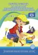 Развитие речи и коммуникативных способностей детей 3-4 года Рабочая тетрадь Нищева ФГОС /Детство-пресс