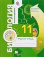 Биология (Базовый уровень) 11 класс Рабочая тетрадь Пономарева /Вентана-Граф