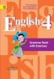 Английский язык 4 кл. Кузовлев Грамматический справочник с упражнениями ФГОС /Просвещение