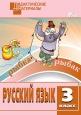 Русский язык 3 класс Дидактические материалы Разноуровневые задания Ульянова /Вако