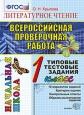 Всероссийская проверочная работа Типовые тестовые задания Русский язык 1 класс Крылова /Экзамен