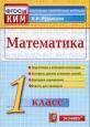 Контрольно-измерительные материалы Математика 1 кл. Рудницкая ФГОС /Экзамен