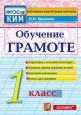 Контрольно-измерительные материалы Обучение грамоте 1 кл. Крылова ФГОС /Экзамен