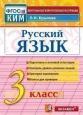 Контрольно-измерительные материалы Русский язык 3 кл. Крылова ФГОС /Экзамен