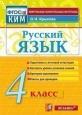 Контрольно-измерительные материалы Русский язык 4 класс Крылова /Экзамен