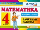 Математика 4 кл. Зачетные работы Кузнецова ФГОС /Экзамен