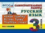 Русский язык 3 класс Самостоятельные работы Кузнецова /Экзамен