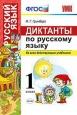 Русский язык 1 класс Диктанты Гринберг /Экзамен