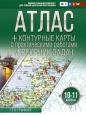 Атлас + контурные карты География 10-11 класс Крылова /АСТ