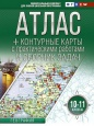Атлас + контурные карты География 10-11 кл. Крылова ФГОС /АСТ