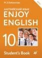 Английский язык Enjoy English 10 класс Учебник Биболетова /Дрофа
