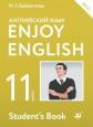 Английский язык Enjoy English 11 класс Учебник Биболетова /Дрофа