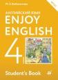 Английский язык Enjoy English 4 кл. Биболетова ФГОС /Дрофа