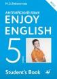 Английский язык Enjoy English 5 класс Учебник Биболетова /Дрофа