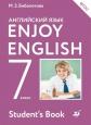Английский язык Enjoy English 7 кл. Биболетова ФГОС /Дрофа