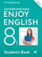 Английский язык Enjoy English 8 класс Учебник Биболетова /Дрофа