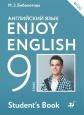 Английский язык Enjoy English 9 кл. Биболетова ФГОС /Дрофа