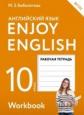 Английский язык Enjoy English 10 класс Рабочая тетрадь Биболетова /Дрофа