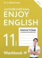 Английский язык Enjoy English 11 класс Рабочая тетрадь Биболетова /Дрофа