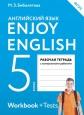 Английский язык Enjoy English 5 кл. Рабочая тетрадь Биболетова ФГОС /Дрофа