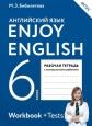 Английский язык Enjoy English 6 кл. Рабочая тетрадь Биболетова ФГОС /Дрофа