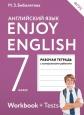 Английский язык Enjoy English 7 кл. Рабочая тетрадь Биболетова ФГОС /Дрофа