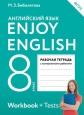Английский язык Enjoy English 8 кл. Рабочая тетрадь Биболетова ФГОС /Дрофа