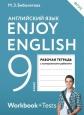 Английский язык Enjoy English 9 кл. Рабочая тетрадь Биболетова ФГОС /Дрофа