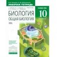 Биология (Углубленный уровень) 10 класс Рабочая тетрадь Захаров /Дрофа