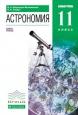 Астрономия 11 класс (Базовый уровень) Учебник Воронцов-Вельяминов /Дрофа