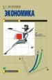 Экономика 10-11 класс (Базовый уровень) Учебник Автономов /Вита-Пресс