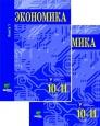 Экономика 10-11 класс (Углубленный уровень) Учебник Иванов (цена за комплект из двух частей) /Вита-Пресс