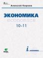 Экономика 10-11 класс (Базовый уровень) Учебник Киреев /Вита-Пресс