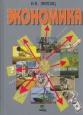 Экономика 10-11 класс (Базовый уровень) Учебник Липсиц /Вита-Пресс