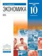 Экономика 10 класс (Базовый и углублённый уровни) синий Учебник Хасбулатов /Дрофа