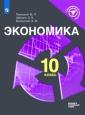 Экономика 10 класс (Базовый и углублённый уровни) Учебник Левицкий /Просвещение
