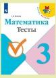 Математика Школа России 3 класс Тесты Волкова Новое оформление /Просвещение