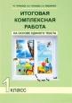 Итоговая комплексная работа на основе единого текста 1 класс Чуракова /Академкнига/Учебник
