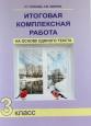 Итоговая комплексная работа на основе единого текста 3 класс Чуракова /Академкнига/Учебник