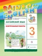 Английский язык Rainbow English 3 класс Контрольные работы Афанасьева /Дрофа