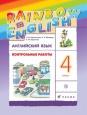 Английский язык Rainbow English 4 кл. (3-й год) Афанасьева Контрольные работы ФГОС /Дрофа