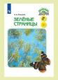 Зеленые страницы Плешаков Новое оформление /Просвещение